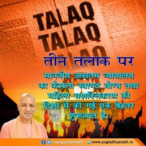 Yogi Adityanath's Draupadi comment on triple talaq reflects Modi's stance on issue