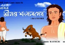 Shankardev