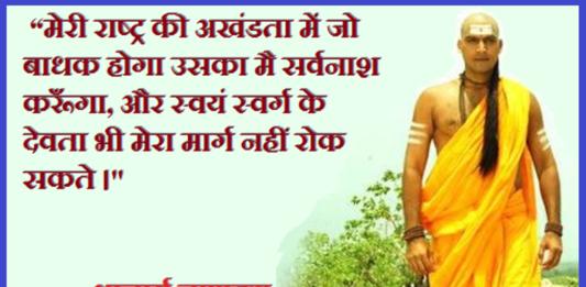 Chanakya (चाणक्य)