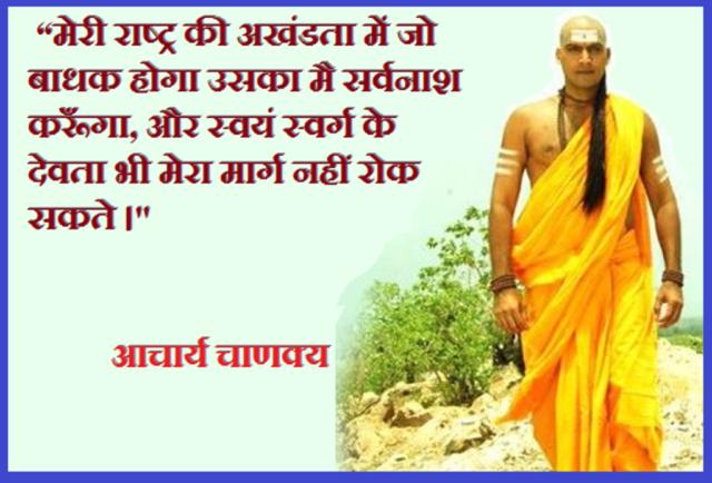 भारत को आवश्यकता है एक अदद Chanakya की