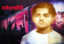 Rajendra Nath Lahiri-NIS