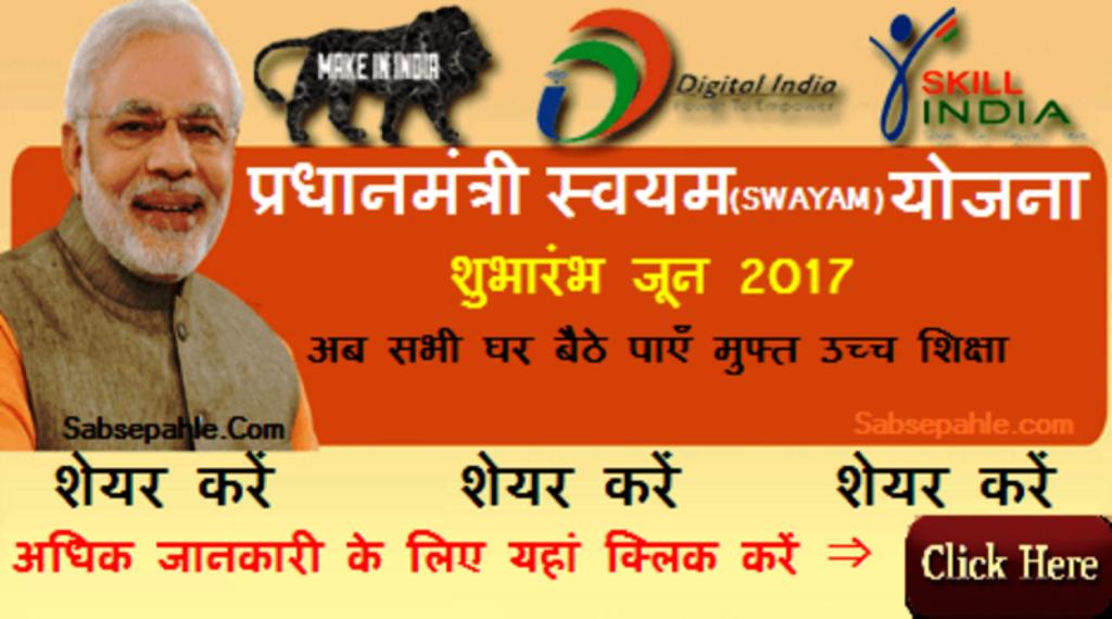 swayam.gov.in-free-online-higher-education