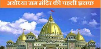 shri-Ram Janmbhoomi-mandir-photo