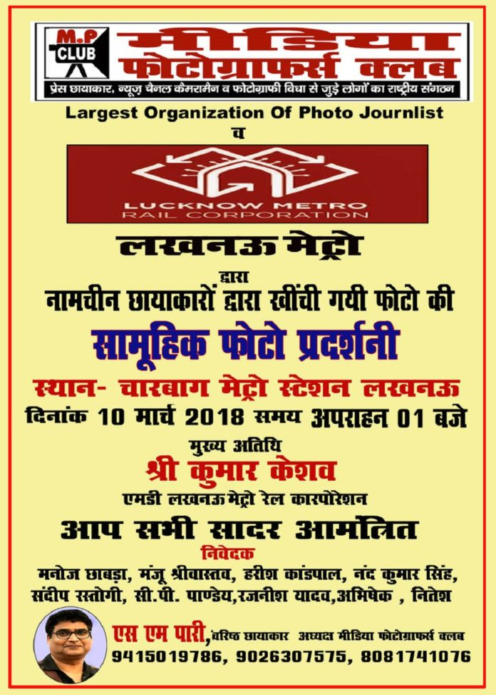 media-photographers-club