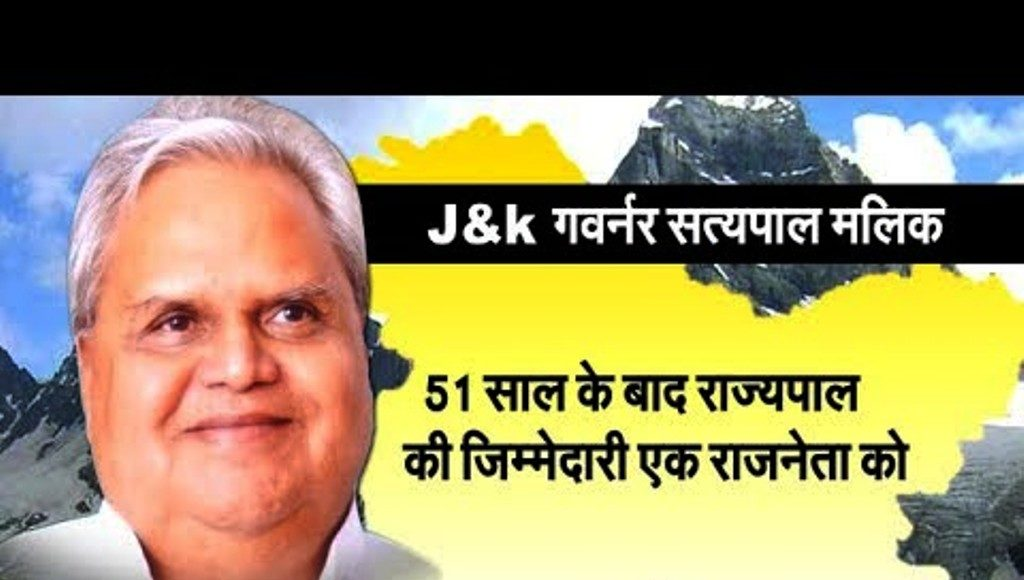 Satyapal Malik, Governor of Jammu & Kashmir