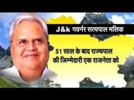 Satyapal Malik, Governor of Jammu & Kashmir