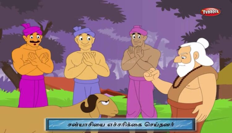 Panchtantra-19