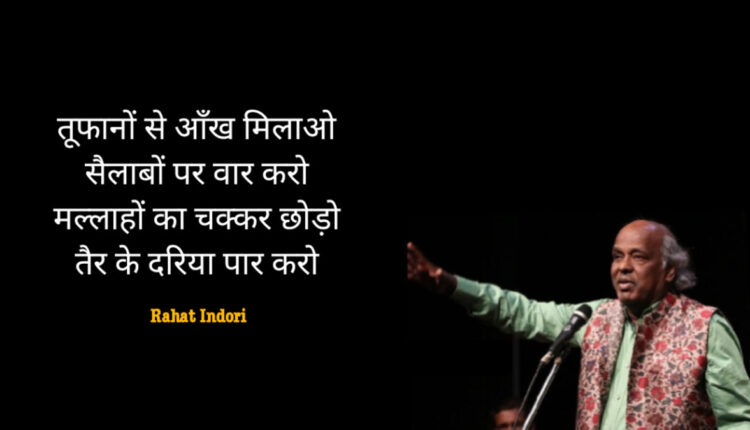 Rahat-Indori-died
