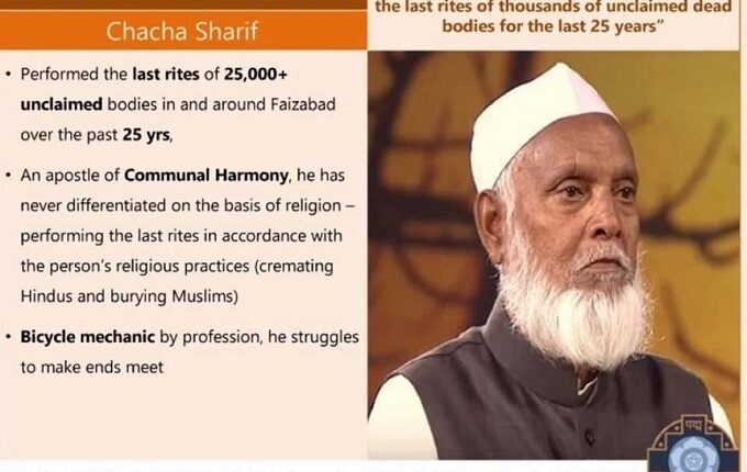 'Padma Shri' is being honored as a Sharif uncle.