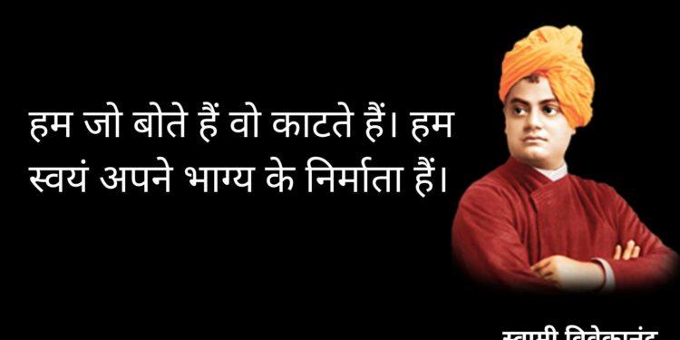 Swami-Vivekanand-