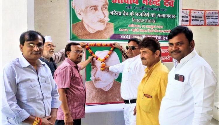 Acharya Narendra Deo Jayanti-1