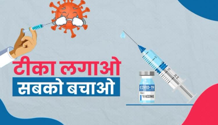 आज शुरू होगा देशव्यापी टीकाकरण