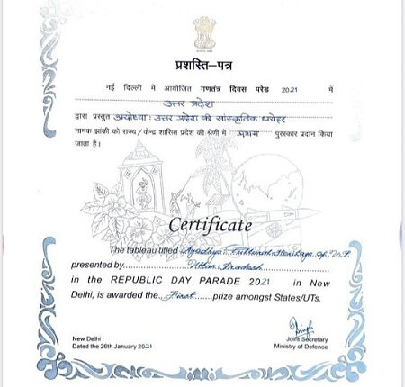 UP Jhanki Certificate