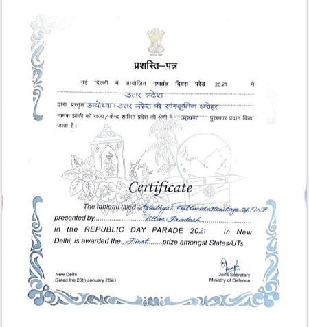 UP Jhanki Certificate