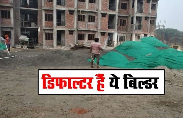 These builders are defaulter.
