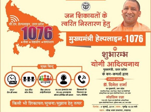 UP-CM-Helpline-1076