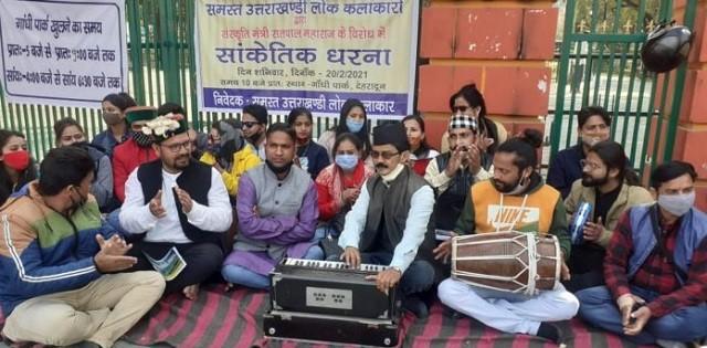 Uttarakhandi folk artists gave a token strike